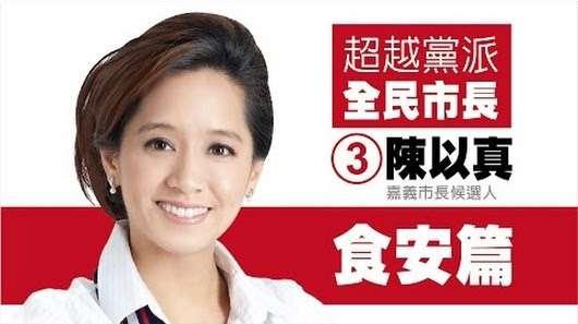 20181031_嘉義市議長蕭淑麗近期掛出「超越黨派 全民市長」看板,不管是slogan與看板套色,都與4年前陳以真的幾乎完全一樣。(讀者提供)