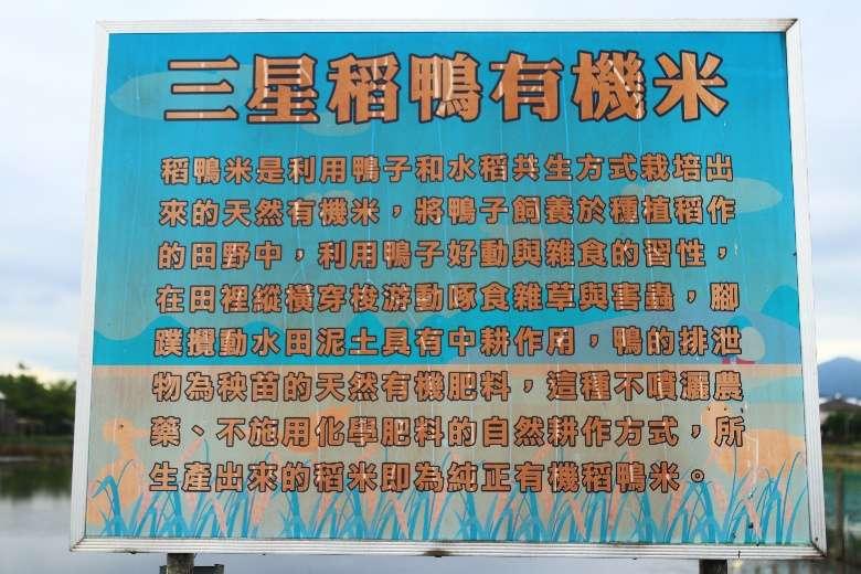 稻鴨米解說牌,宜蘭三星大洲村。(圖/想想論壇,攝影/李公元)