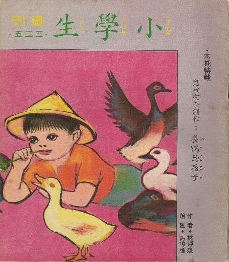 民國55年9月5日出版的《養鴨的孩子》封面書影。(圖/想想論壇,攝影/李公元)