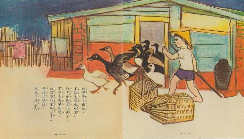 席德進畫的《養鴨的孩子》內頁畫面,赤腳、戴斗笠、拿鴨箠的趕鴨少年。(圖/想想論壇,攝影/李公元)