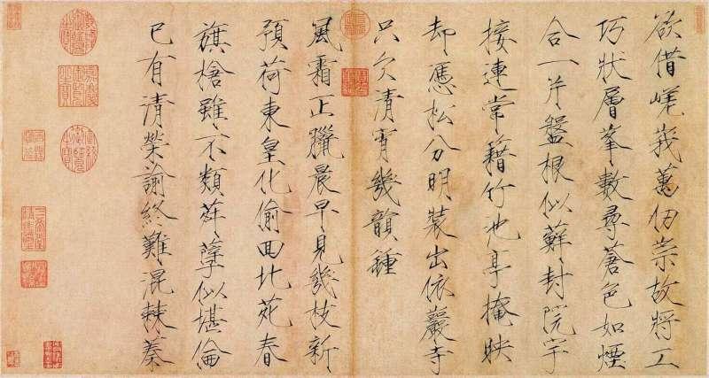 宋徽宗瘦金體《欲借風霜二詩帖》。(圖/維基百科)