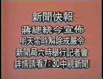 歷經38年,台灣終於解除戒嚴(圖/文化+)