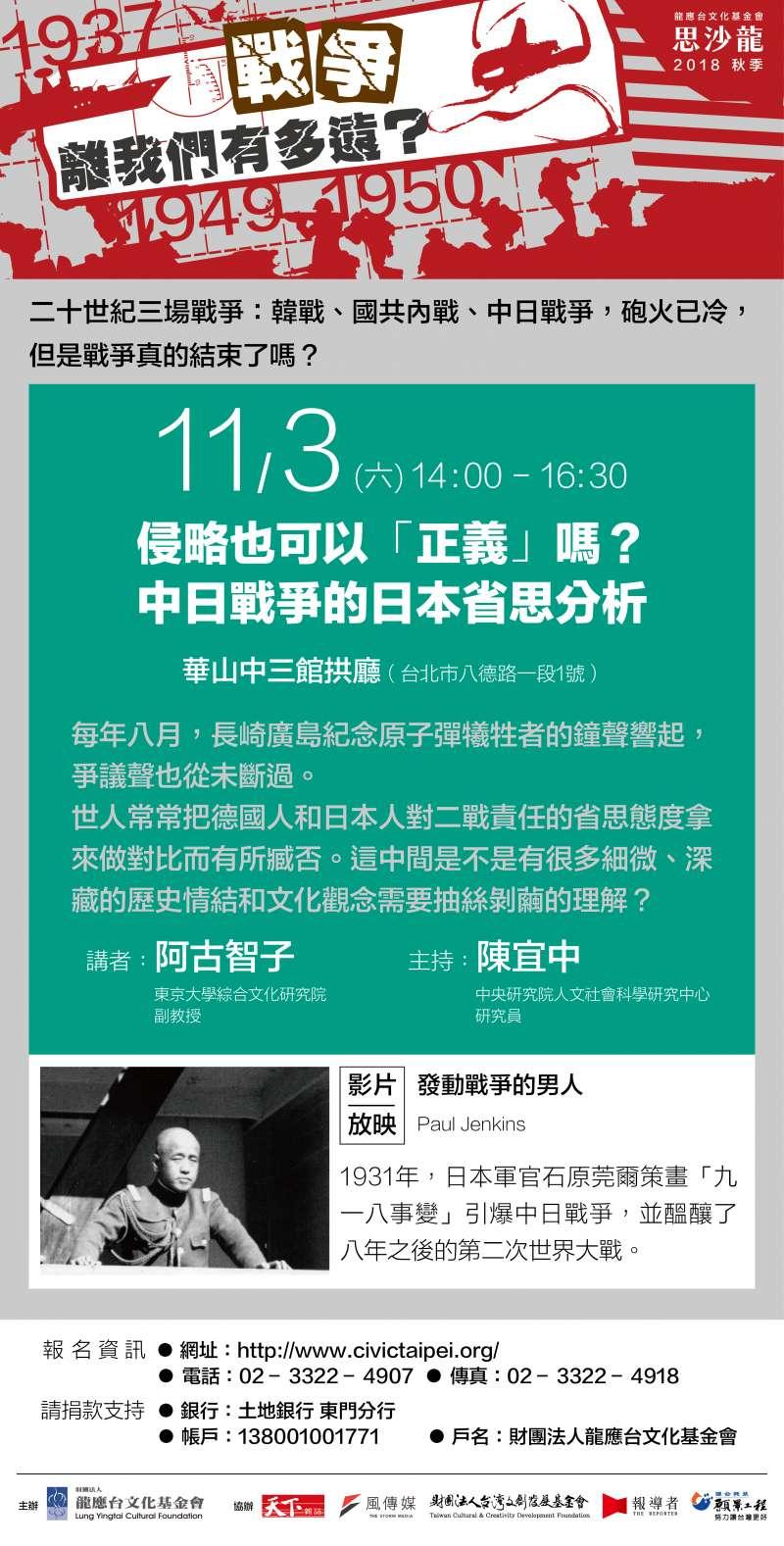 龍應台文化基金會《秋季思沙龍》壓軸場「侵略也可以『正義』嗎?——中日戰爭的日本省思分析」11月3日下午2時登場。(龍應台文化基金會提供)