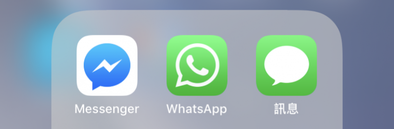 從左到右分別是臉書旗下的Messenger、WhatsApp,與蘋果預設的通訊軟體iMessage(中文版名稱為「訊息」)。(陳煜攝)