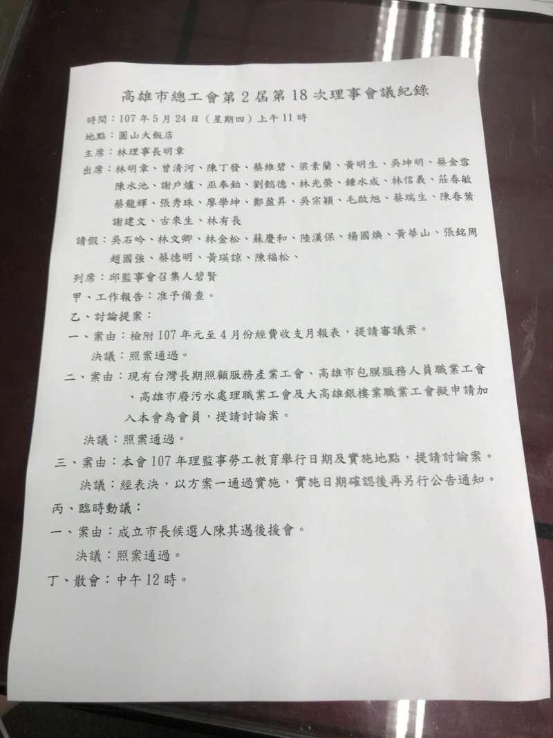 20181102-高雄市總工會理事長林明章2日出示5月24日理事會挺民市黨市長候選人陳其邁的紀錄。(顏振凱翻攝)