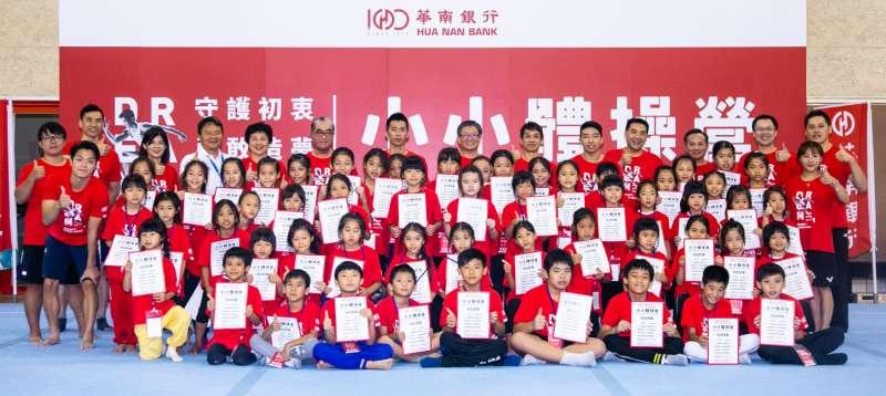華南金融集團積極推展體育活動,日前舉辦小小體操營,邀請小小選手體驗一日國手生活