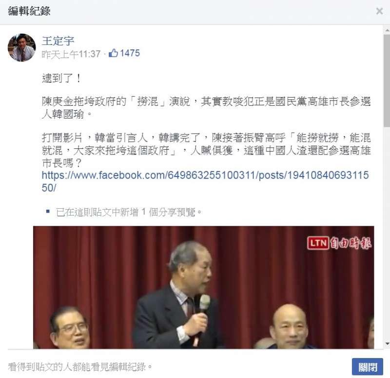 王定宇臉書痛罵韓國瑜是「中國人渣」(王定宇臉書)