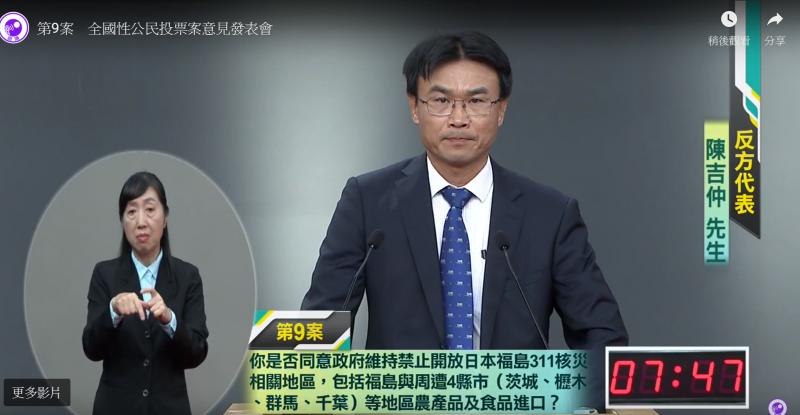20181103-中選會3日起展開公投意見發表,第九案反核食公投意見發表會登場,反方代表陳吉仲說,台灣輻射檢驗標準高於國際,可確保安全。(取Youtube)