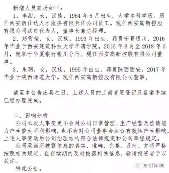 西安高新控股有限公司人事公告(取自網路)