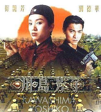 1990年梅艷芳主演電影《川島芳子》(圖/百度百科)