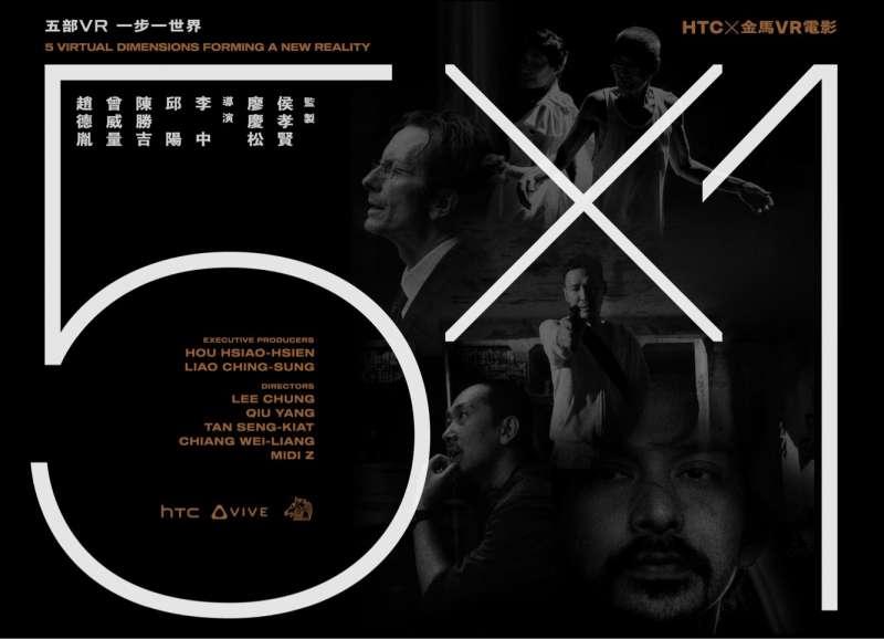20181107-《5X1》主視覺海報。(金馬執委會提供)