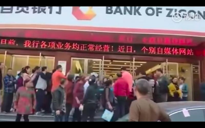 自貢銀行擠兌潮。(取自網路)