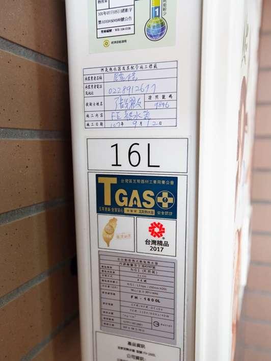 選擇擁有MIT標章與無毒標章的熱水器 (圖/Famiclean全家安)