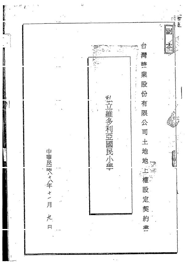 20181108-國民黨高雄市長候選人韓國瑜,在雲林斗六創辦維多利亞雙語學校,日前引起社會討論。(蘇貞昌辦公室提供)