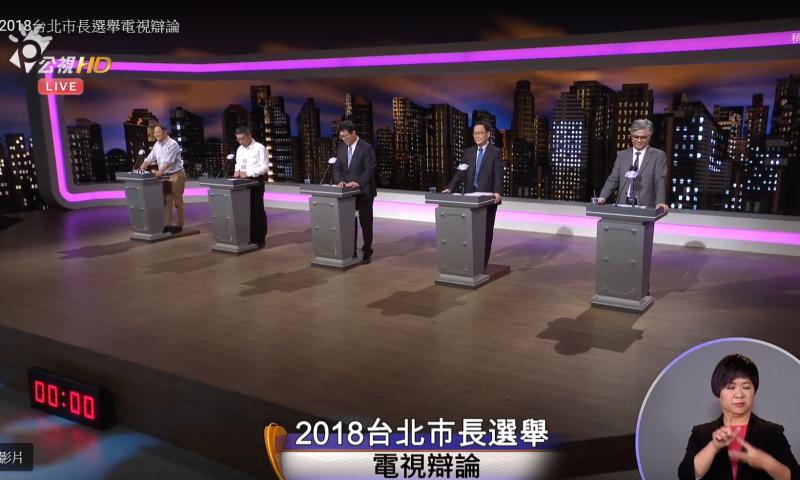 20181110-由公視舉辦台北市長電視辯論10日登場,這是5位候選人首次到齊,5位候選由左至右照抽籤順序依序進行發言。(取自YouTube)