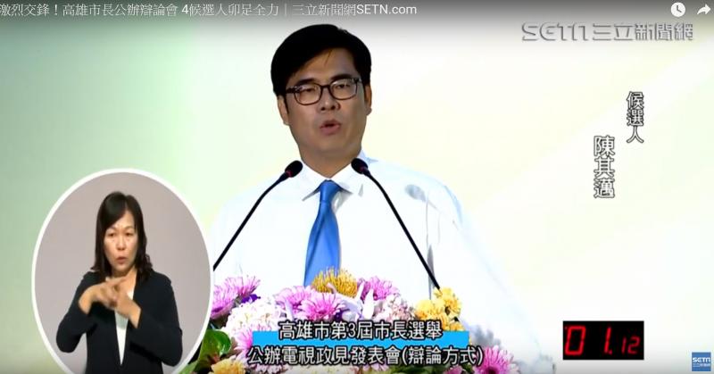 20181110-高雄市第3屆市長選舉公辦電視政見發表會10日下午登場,民進黨高雄市長候選人陳其邁會中指出,國民黨候選人韓國瑜的政見很多是口號,沒有可行方式。(取自YouTube)