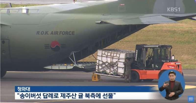 感謝金正恩贈送2噸松茸,南韓贈200噸濟州柑橘做回禮。(截圖自YouTube)