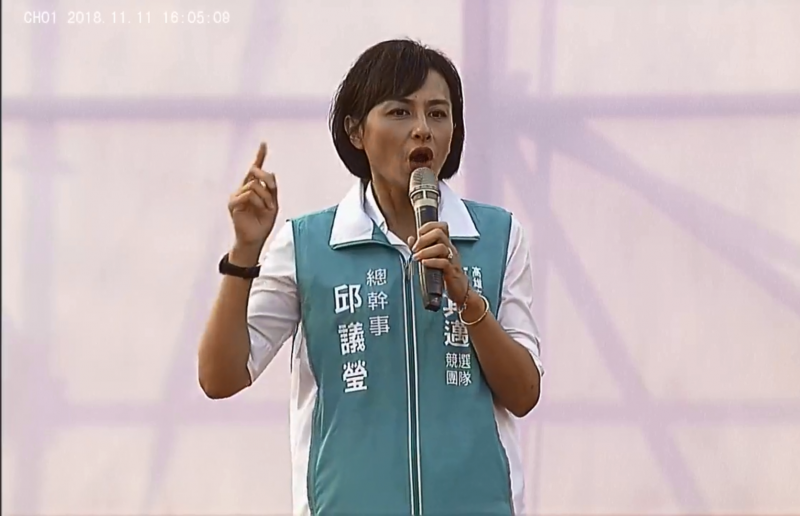 20181112-民進黨高雄市長候選人陳其邁11日在高雄旗山舉行造勢活動,有媒體報導,擔綱主持的立委邱議瑩在台上「哭求群眾不要離開」。(截自「陳其邁 Chen Chi-Mai」臉書直播影片)