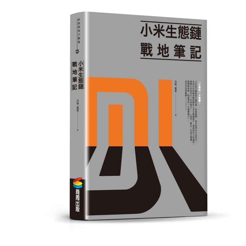 《小米生態鏈:戰地筆記》立體書封。(商周出版)