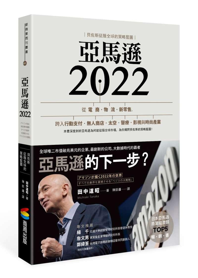 《亞馬遜2022:貝佐斯征服全球的策略藍圖》立體書封。(商周出版)