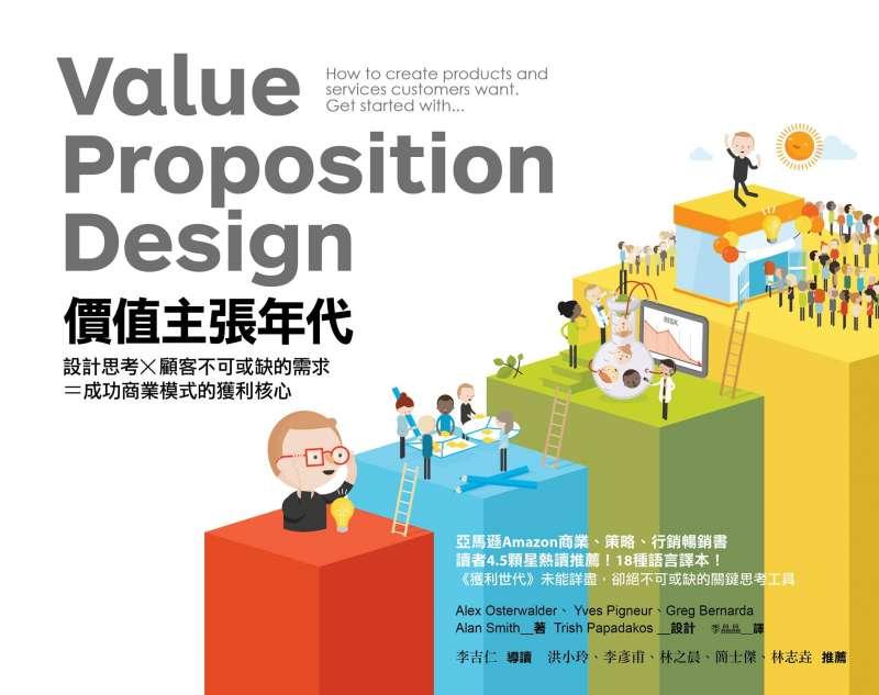 《價值主張年代》深度說明價值主張,幫助創業者找出目標市場的痛點以及尚未被滿足的需求,進而獲得更多獲利、擴大與競爭對手的差異化。(圖/天下雜誌出版提供)