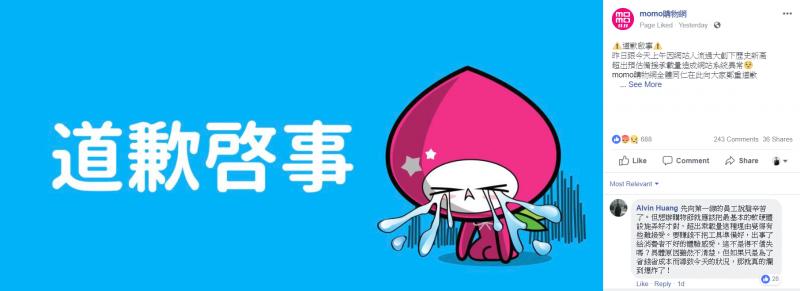 双11購物節帶來驚人流量,不只天貓成交額再創紀錄,連台灣的PCHOME、富邦MOMO也紛紛當機。(圖片來源:富邦momo臉書粉絲團)
