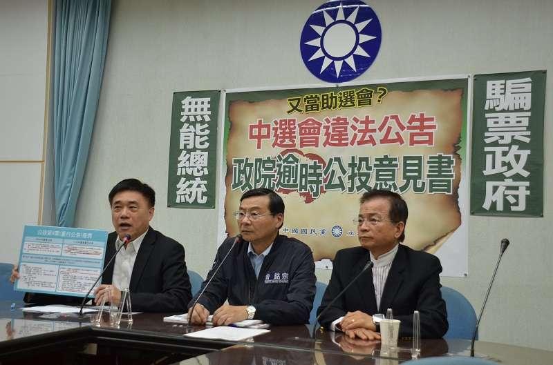 國民黨副主席、反核食公投提案人郝龍斌(左)與立院黨團,抗議中選會在法定公告日過後「重新公告」,把行政機關意見塞進公告中。(取自國民黨立法院黨團臉書粉絲頁)