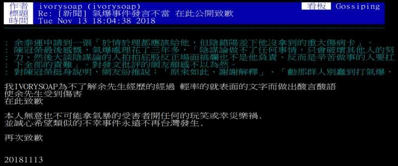 2018-11-13_反陳其邁網友道歉。