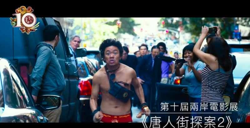 2018-11-14 _中國電影《唐人街探案2》。(取自youtube頻道「Cross Strait」)