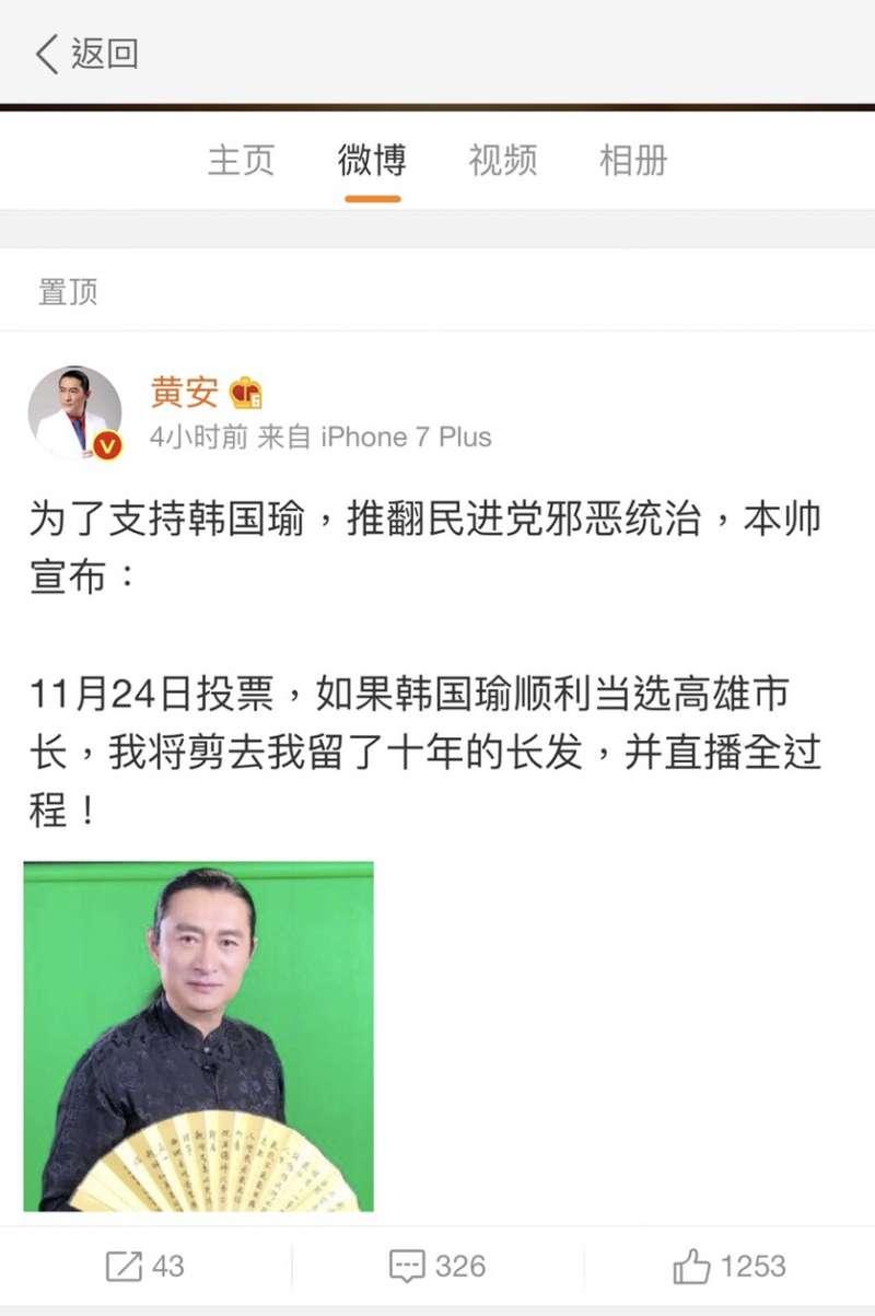 20181114-藝人黃安表態日前再微博發文,表態支持國民黨高雄市長候選人韓國瑜,還說如果韓國瑜贏了,就要直播剪頭髮。(擷取自黃安微博)