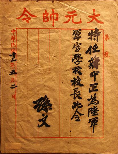 soybeanGX:圖三:國父孫文任命蔣中正為陸軍軍官學校校長的特任狀。(作者提供)