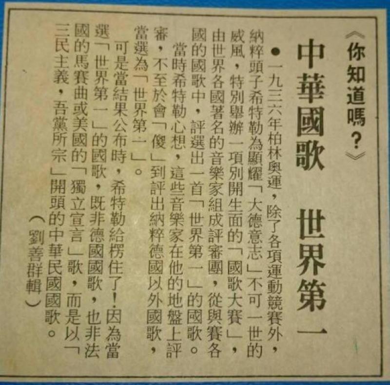 soybeanGX:圖五:有關國歌在1936年拿到柏林奧運冠軍的新聞報導,參見──民國77年(1988年)8月24日的《民生報》03版/體育新聞。(作者提供)