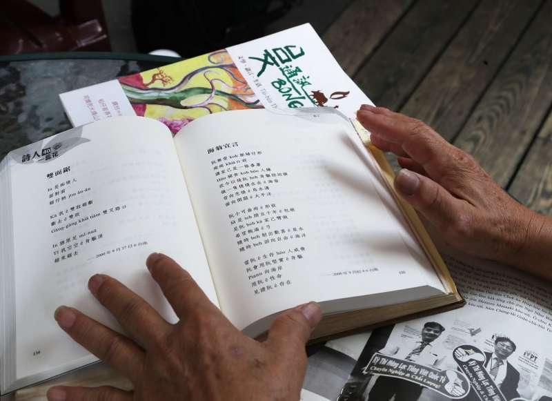 海翁宣言詩(圖/文化+)
