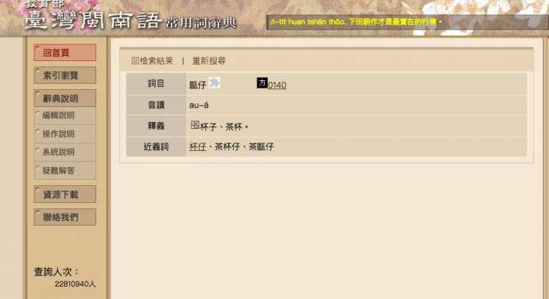 教育部台灣閩南語常用詞辭典(圖/文化+)