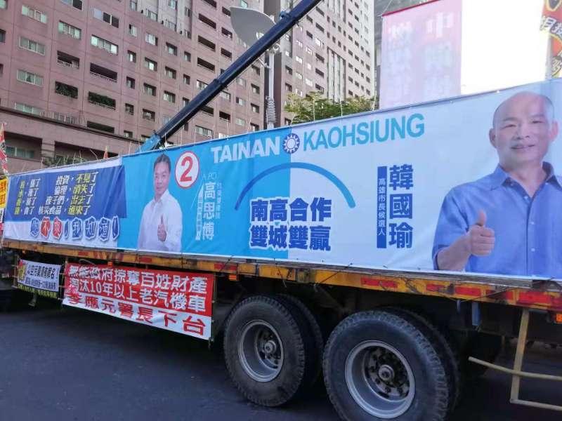 老車自救會支持高雄韓國瑜和台南高思博,宣傳車(林深靖提供)