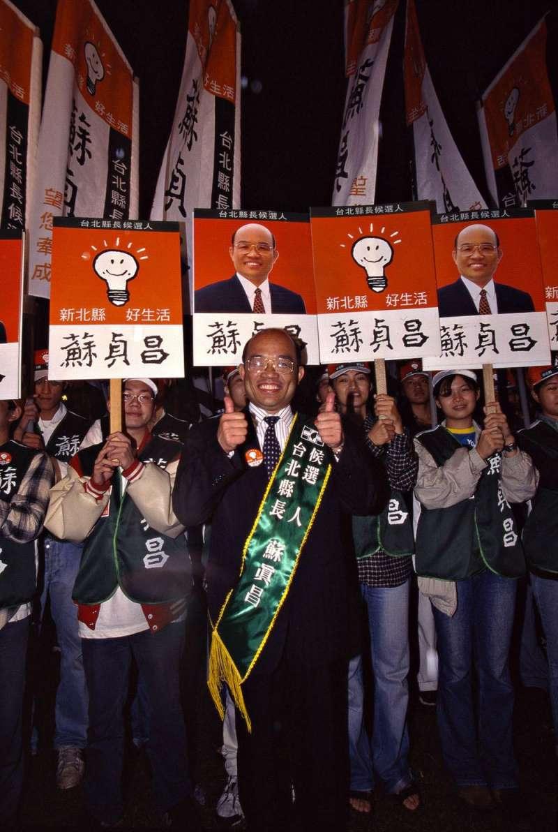 1997年,第13屆台北縣長參選人蘇貞昌出席民進黨慶造勢活動。(取自開放博物館網站)
