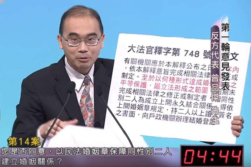 20181115_平權公投辯論第14案「以《民法》保障同性婚姻」,反方代表中正大學法學院教授曾品傑。大法官釋字748號。(翻攝youtube「台灣公共電視 網路直播頻道」)