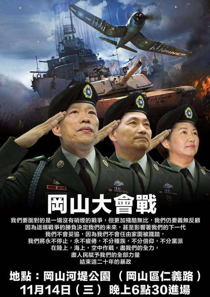 20181115_挺韓國瑜網友製作的「岡山大會戰」海報。(翻攝范世平臉書)