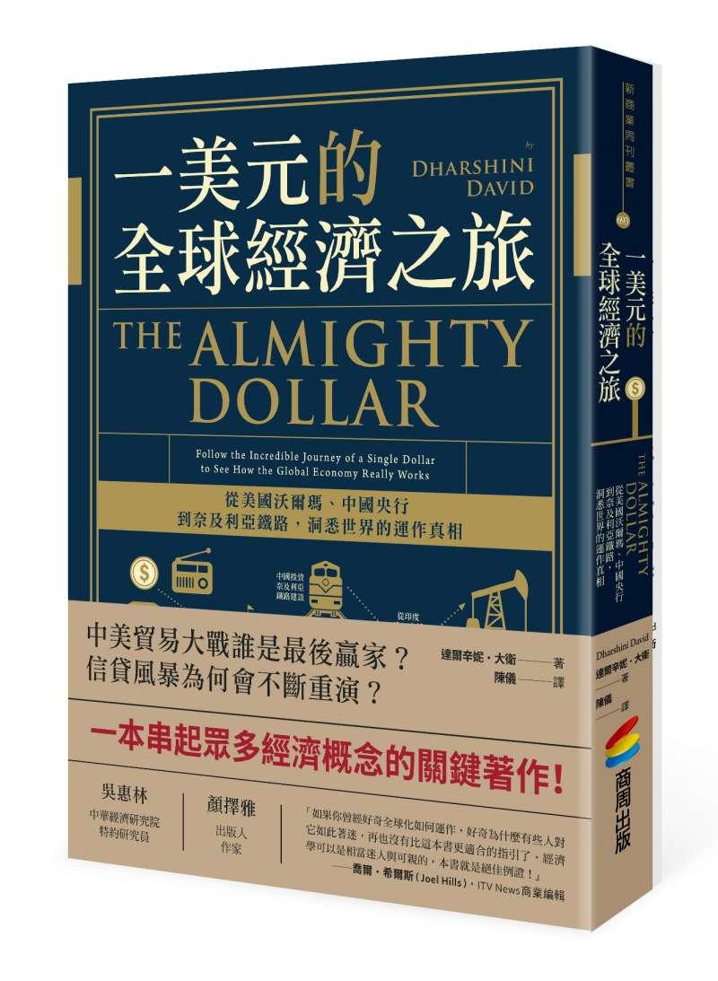 《從一美元啟動的全球經濟》立體書封。(圖/商周出版)