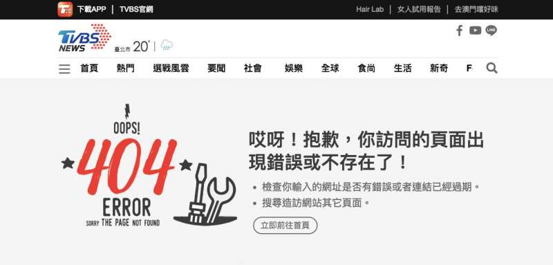 20181116-以「美國看台灣大選 莫健憂:外在勢力帶風向」為關鍵字在google搜尋,還找得到相關報導,但點進TVBS網站,該則新聞卻已不存在。(取自網頁)
