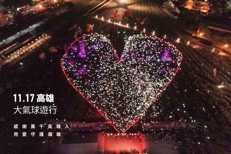 20181117-weCARE高雄氣球大遊行啟動「手機手電筒演唱會模式」再進化,主辦單位在廣場框起了一個愛心,民眾走進了愛心範圍,再以紅光匯聚成了一顆「紅心」,代表愛高雄熾熱的心。(取自Wecare高雄臉書)