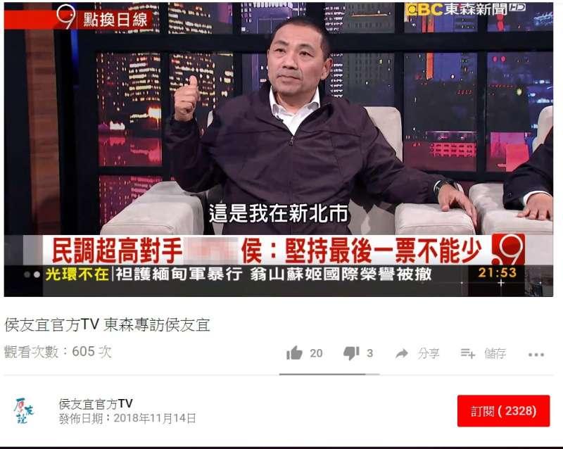 20181118-國民黨新北市長候選人侯友宜於11月14日發布專訪影片,當中公然提及民調數字。(蘇貞昌辦公室提供)