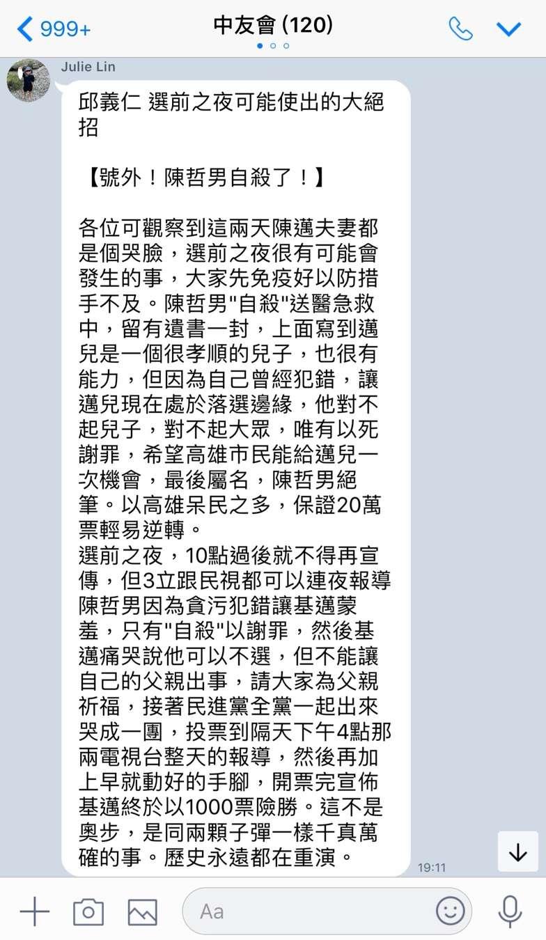 20181119_LINE截圖瘋傳,陳其邁父親陳哲男自殺了。(陳其邁競選辦公室提供)