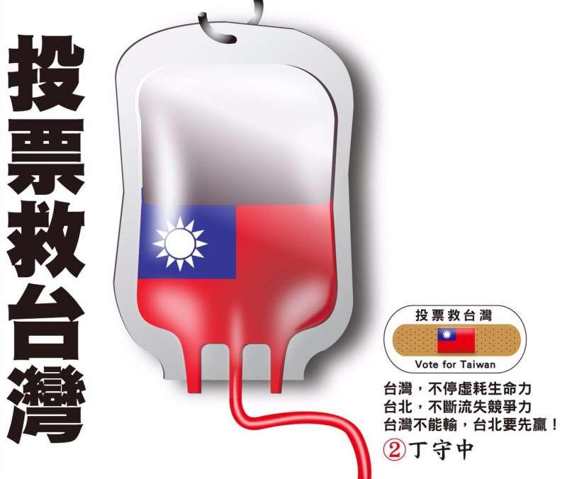 國民黨台北市長候選人丁守中召開記者會,以「台灣受傷了」為訴求,發起「投票救台灣」運動。平面廣告「國旗圖像的血液輸送袋」。(丁守中辦公室提供)