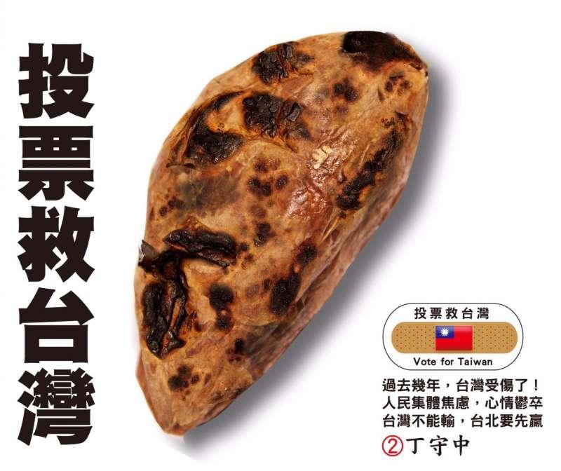 20181119_國民黨台北市長候選人丁守中以「台灣受傷了」為訴求,發起「投票救台灣」運動。平面廣告「被烤焦的番薯」。(丁守中辦公室提供)