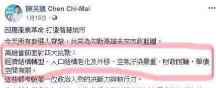 陳其邁臉書1月就po出高雄四大問題,包括經濟轉型、人口老化、財政困難。(韓國瑜辦公室提供)