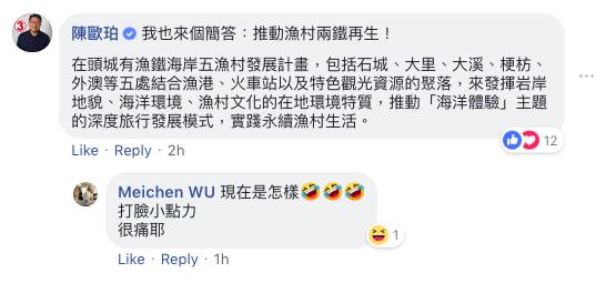 20181120_不只蘇貞昌「搶答」漁港轉型,民進黨宜蘭縣長候選人陳歐珀也在該留言區下方回答。他表示,「我也來個簡答:推動漁村兩鐵再生!」。(截自臉書)