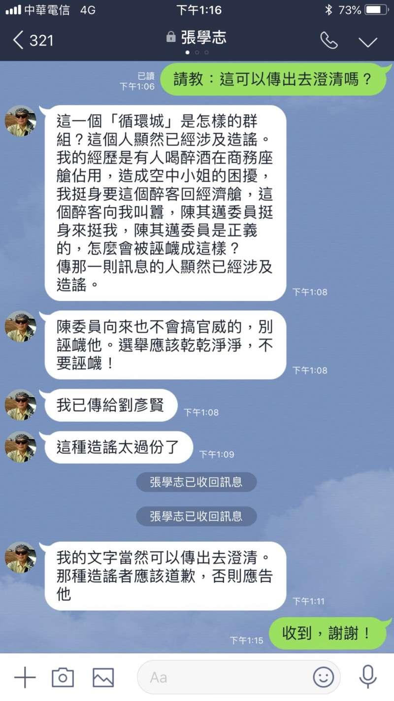 民眾張學志澄請陳其邁未耍官威。.JPG