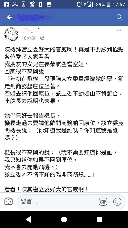 20181121-進黨高雄市長候選人陳其邁最近又出現被網路社群流傳一則訊息,指他在飛機上耍官威,買經濟艙的票卻霸佔商務艙,還對機組人員嗆聲。(陳其邁辦公室提供)