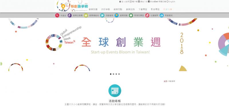 新創圓夢網匯集今年全球創業週各場活動(圖/創業圓夢 Start-up Hub提供)